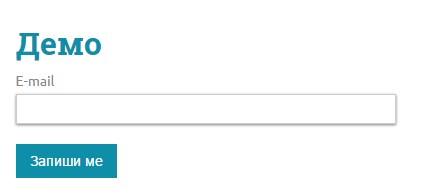 Екран за имейл бюлетин